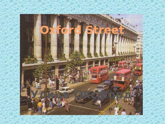 Oxford Street Улица Оксфорд