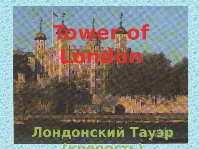 Tower of London Лондонский Тауэр (крепость)