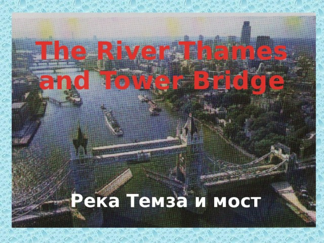 The River Thames and Tower Bridge Река Темза и мост