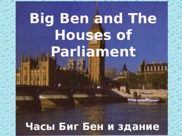 Big Ben and The Houses of Parliament Часы Биг Бен и здание парламента