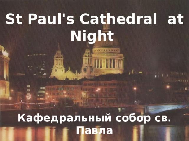 St Paul's Cathedral at Night Кафедральный собор св. Павла