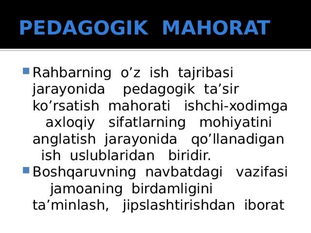 PEDAGOGIK MAHORAT