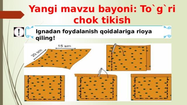 Yangi mavzu bayoni: To`g`ri chok tikish    Ignadan foydalanish qoidalariga rioya qiling!