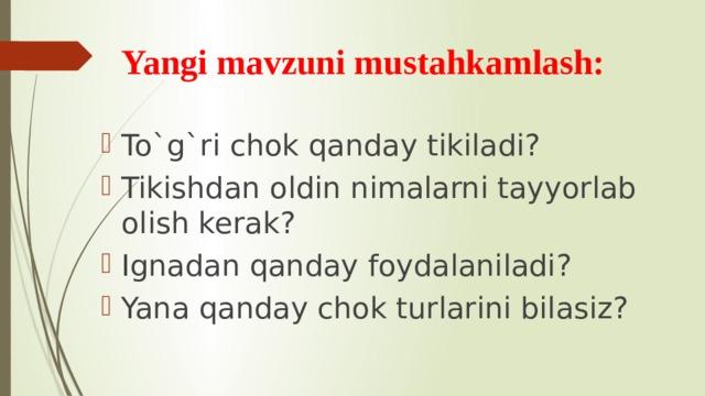Yangi mavzuni mustahkamlash: