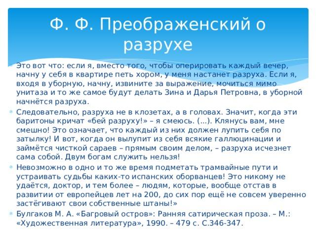 Ф. Ф. Преображенский о разрухе