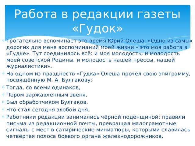 Работа в редакции газеты «Гудок»