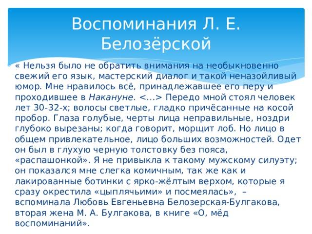 Воспоминания Л. Е. Белозёрской