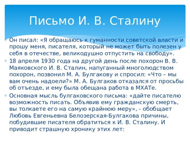 Письмо И. В. Сталину