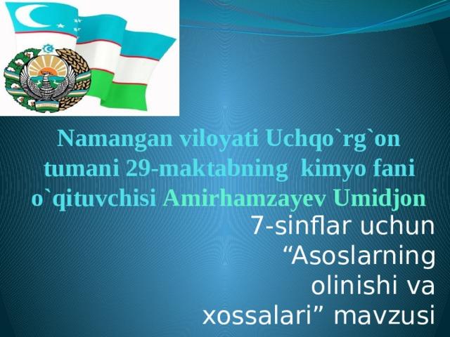"""Namangan viloyati Uchqo`rg`on tumani 29-maktabning kimyo fani o`qituvchisi Amirhamzayev Umidjon 7-sinflar uchun """"Asoslarning olinishi va xossalari"""" mavzusi"""