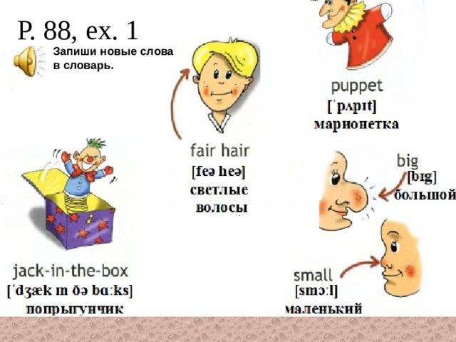 P. 88, ex. 1 Запиши новые слова в словарь.