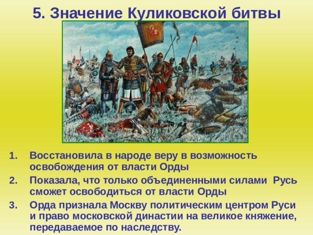 5. Значение Куликовской битвы