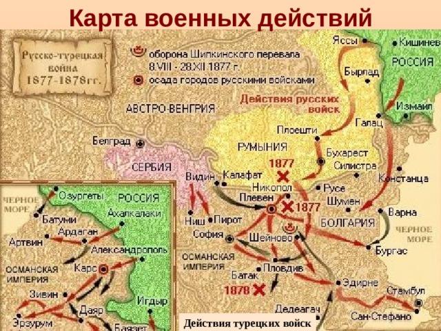 Карта военных действий Действия турецких войск