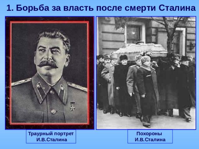 1.  Борьба за власть после смерти Сталина Траурный портрет  И.В.Сталина Похороны И.В.Сталина