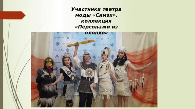 Участники театра моды «Симэх», коллекция «Персонажи из олонхо»