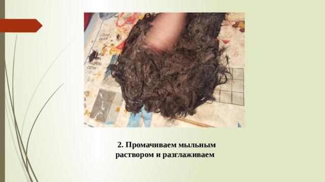 2. Промачиваем мыльным раствором и разглаживаем