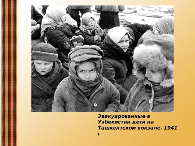 Эвакуированные в Узбекистан дети на Ташкентском вокзале. 1941 г