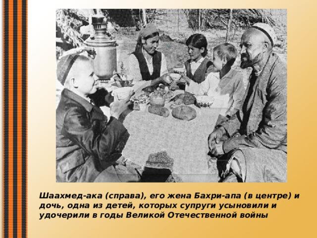 Шаахмед-ака (справа), его жена Бахри-апа (в центре) и дочь, одна из детей, которых супруги усыновили и удочерили в годы Великой Отечественной войны