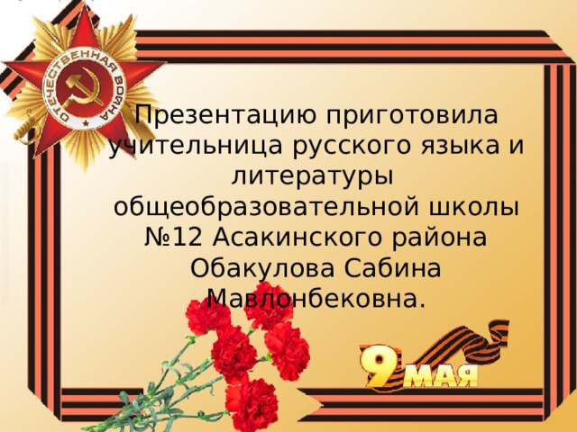Презентацию приготовила учительница русского языка и литературы  общеобразовательной школы №12 Асакинского района  Обакулова Сабина Мавлонбековна.