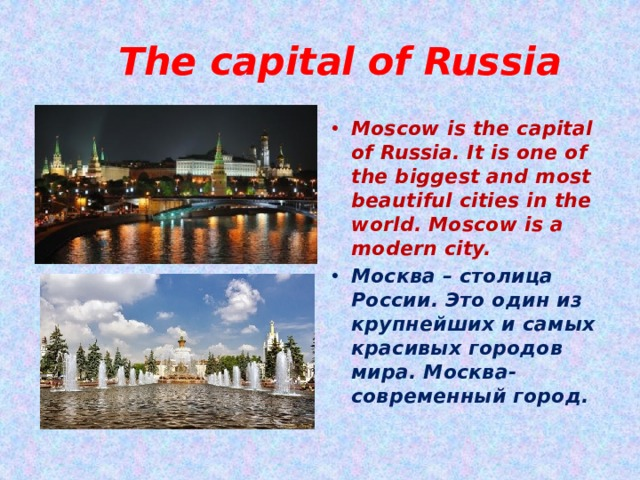 The capital of Russia