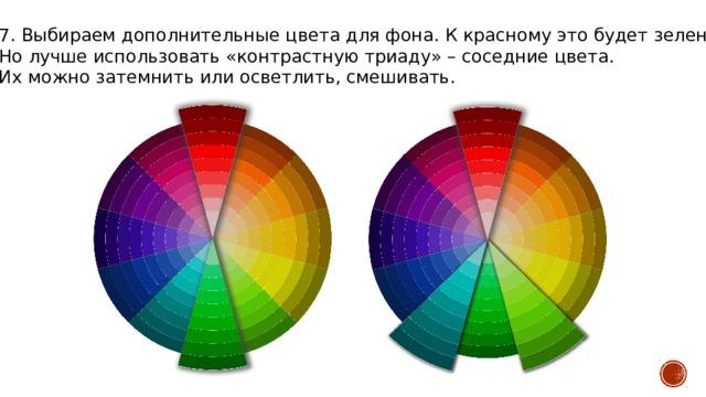 7. Выбираем дополнительные цвета для фона. К красному это будет зеленый. Но лучше использовать «контрастную триаду» – соседние цвета. Их можно затемнить или осветлить, смешивать.