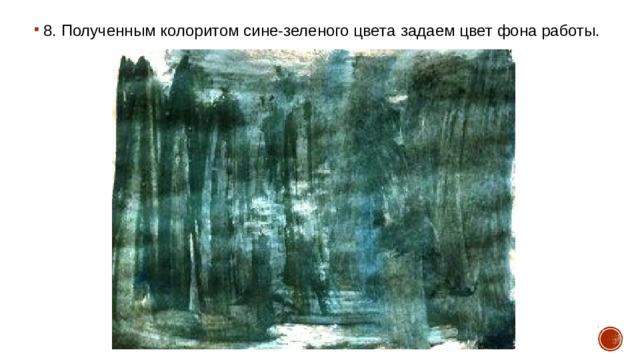 8. Полученным колоритом сине-зеленого цвета  задаем цвет фона работы.