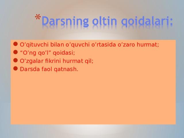 """O'qituvchi bilan o'quvchi o'rtasida o'zaro hurmat; """" O'ng qo'l"""" qoidasi; O'zgalar fikrini hurmat qil; Darsda faol qatnash."""