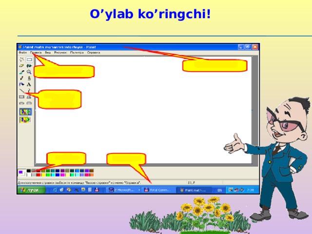 O'ylab ko'ringchi!