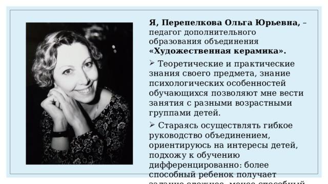 Я, Перепелкова Ольга Юрьевна, – педагог дополнительного образования объединения «Художественная керамика».