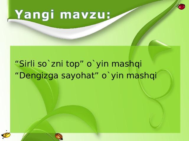 """"""" Sirli so`zni top"""" o`yin mashqi """" Dengizga sayohat"""" o`yin mashqi"""