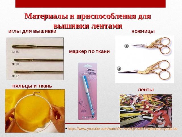 Материалы и приспособления для вышивки лентами иглы для вышивки ножницы маркер по ткани пяльцы и ткань ленты