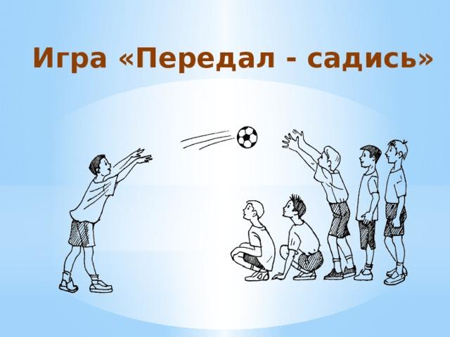 Игра «Передал - садись»