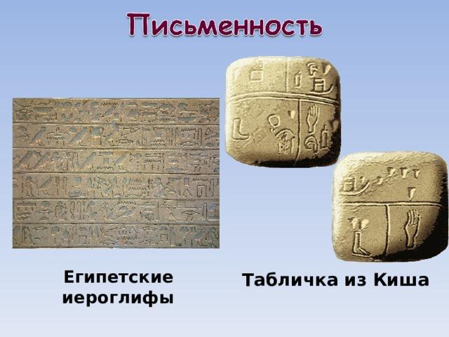 Табличка из Киша Египетские иероглифы