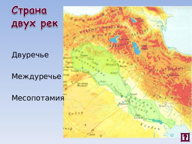 Двуречье Междуречье Месопотамия