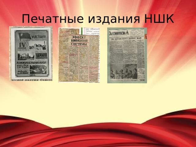 Печатные издания НШК