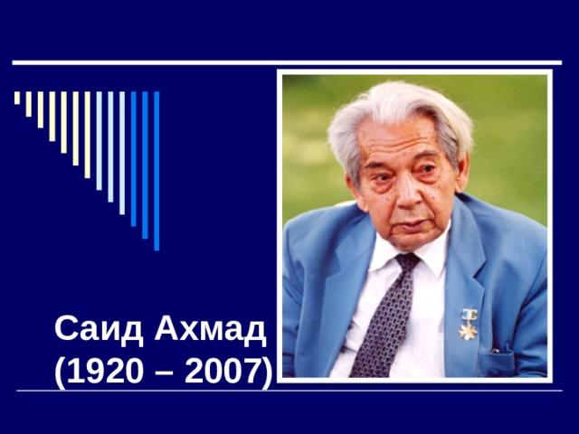 Саид Ахмад  (1920 – 2007)
