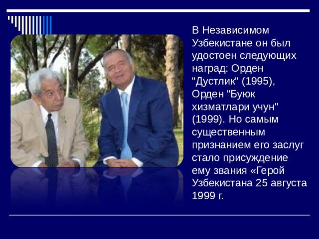В Независимом Узбекистане он был удостоен следующих наград: Орден
