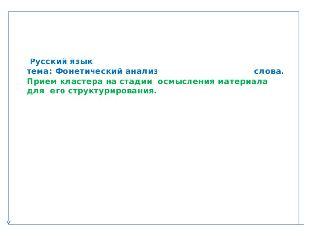 Русский язык  тема: Фонетический анализ слова.  Прием кластера на стадии осмысления материала для его структурирования.