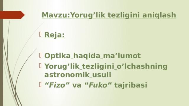 Mavzu:Yorug'lik tezligini aniqlash Reja: