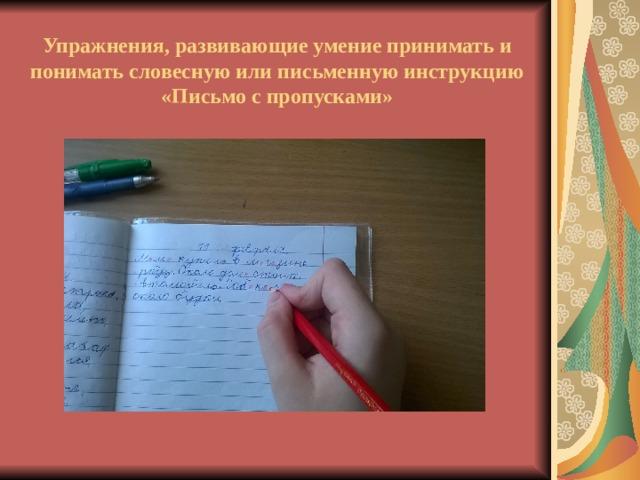 Упражнения, развивающие умение принимать и понимать  словесную или письменную инструкцию  «Письмо с пропусками»