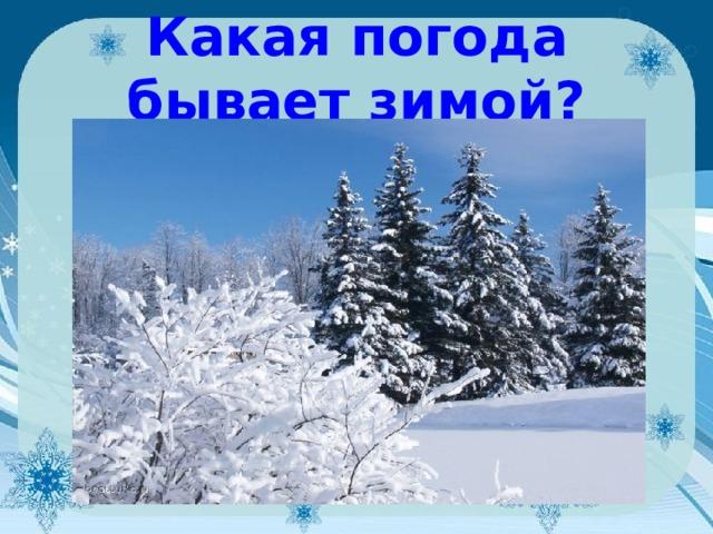 Какая погода бывает зимой?