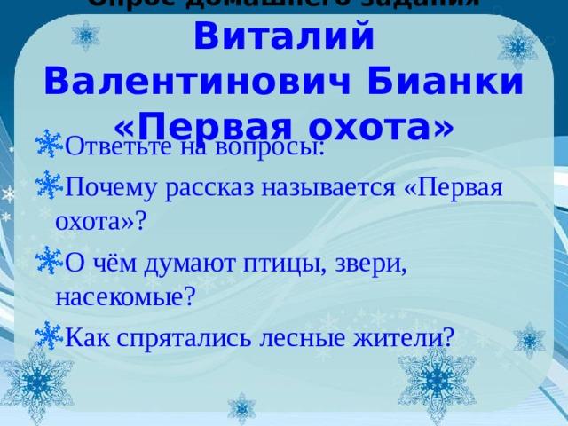 Опрос домашнего задания  Виталий Валентинович Бианки  «Первая охота»