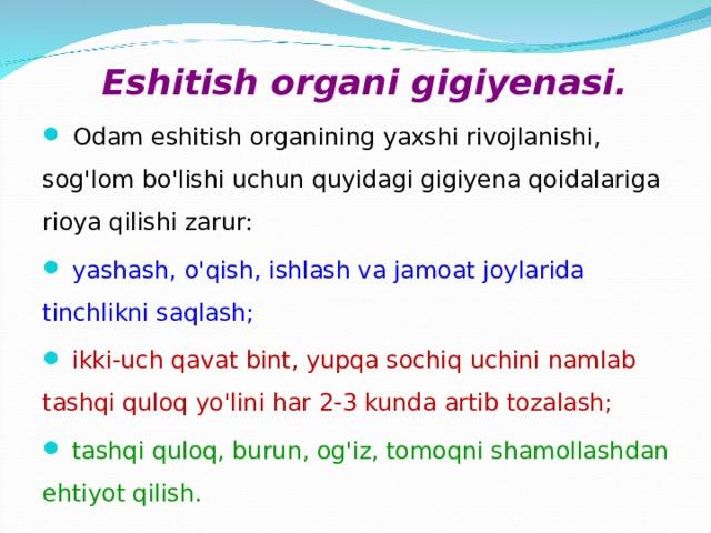 Eshitish organi gigiyenasi.