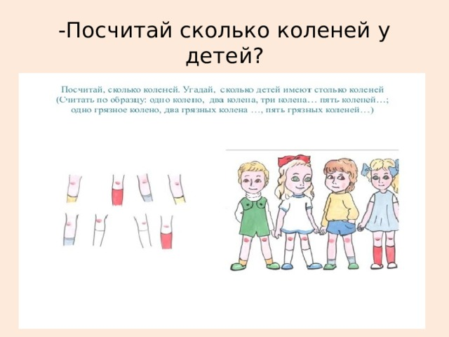 -Посчитай сколько коленей у детей?