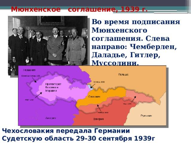 Мюнхенское соглашение, 1939 г. Во время подписания Мюнхенского соглашения. Слева направо: Чемберлен, Даладье, Гитлер, Муссолини. Чехословакия передала Германии Судетскую область 29-30 сентября 1939г