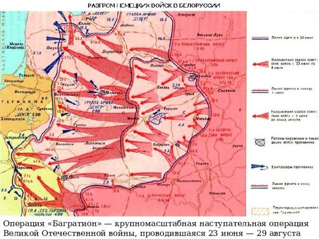 Операция «Багратион» — крупномасштабная наступательная операция Великой Отечественной войны, проводившаяся 23 июня — 29 августа 1944 года.