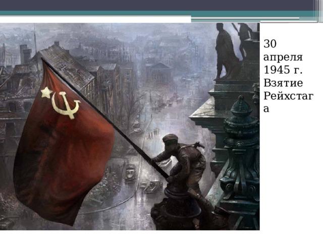 30 апреля 1945 г. Взятие Рейхстага