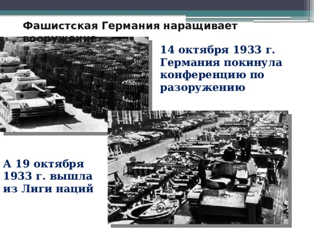 Фашистская Германия наращивает вооружение 14 октября 1933 г. Германия покинула конференцию по разоружению А 19 октября 1933 г. вышла из Лиги наций