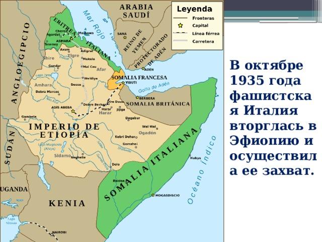 В октябре 1935 года фашистская Италия вторглась в Эфиопию и осуществила ее захват.