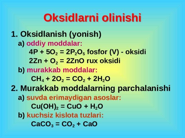 Oksidlarni toifalarga ajrating: CaO,  SO 3 ,  MnO 2 ,  Cr 2 O 3 ,  CuO,  Na 2 O, N 2 O 5 ,  ZnO,  Ag 2 O,  Mn 2 O 7 , CrO 3 ,  Al 2 O 3 .  asosli amfoter kislotali MnO 2 SO 3 CaO Cr 2 O 3 N 2 O 5 CuO Mn 2 O 7 Na 2 O ZnO CrO 3 Ag 2 O Al 2 O 3