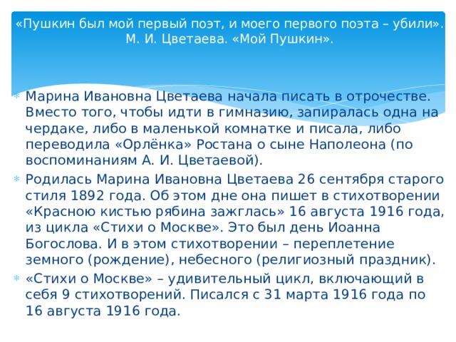 «Пушкинбылмойпервыйпоэт,имоегопервогопоэта–убили».  М. И. Цветаева. «Мой Пушкин».